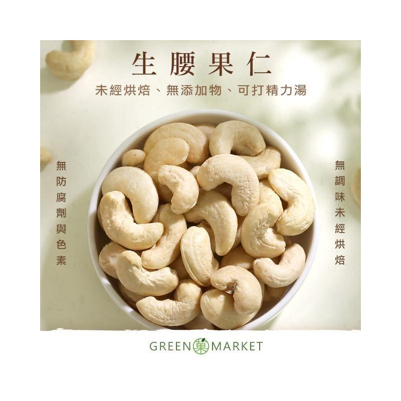 原味生腰果 300G大包裝 可打精力湯 from 菓青市集 Green Market at SHOP.COM TW