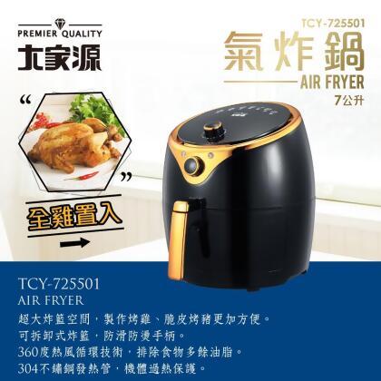 【大家源】 大容量7公升氣炸鍋 TCY-725501 from e-payless 百利市購物中心 at SHOP.COM TW