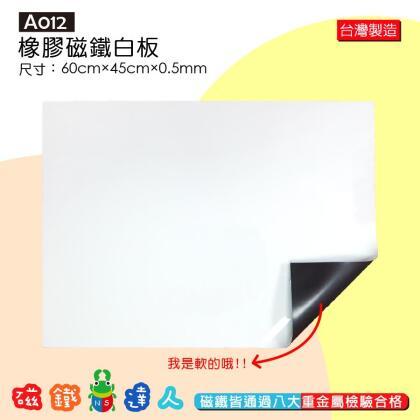 A012 軟磁鐵白板 中尺寸 from 磁鐵達人 at SHOP.COM TW