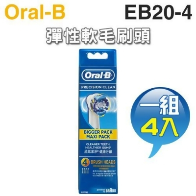 Oral-B 歐樂B ( EB20-4 ) 彈性軟毛刷頭【一組4入】 from 可以買建欣電器 at SHOP.COM TW