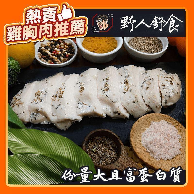【野人舒食】舒肥雞胸 from 生活市集 at SHOP.COM TW