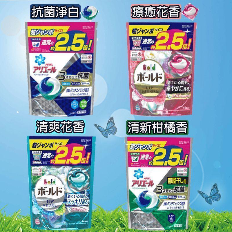 3D洗衣膠球44入補充包 from 生活市集 at SHOP.COM TW