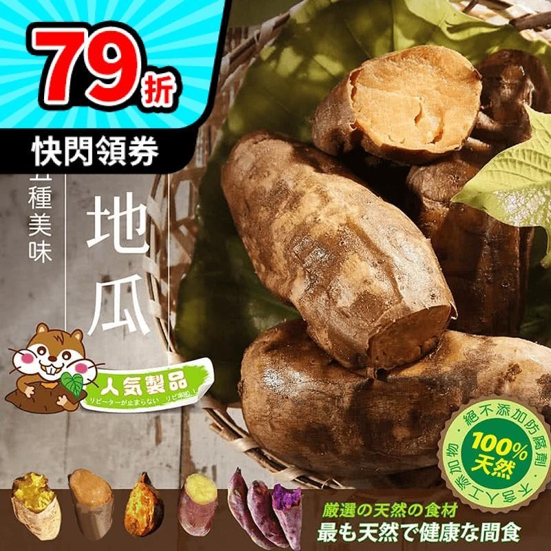 冰烤地瓜王五色地瓜(2 包) from 生活市集 at SHOP.COM TW