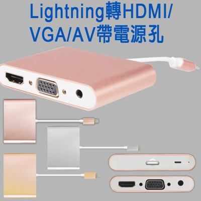 lightning轉hdmi/vga/av帶電源孔 from 松果購物 at SHOP.COM TW
