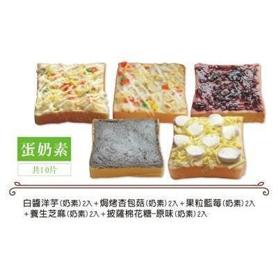 美食村O-Hi-Yo元氣吐司超值組(10入)-蛋奶素 from 松果購物 at SHOP.COM TW