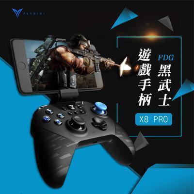 飛智黑武士x8 pro電腦手機遊戲搖桿手柄 from 松果購物 at SHOP.COM TW