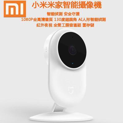 小米米家智慧攝影機 臺灣可用夜視版 1080P 手機監控 網路監視器 WIFI攝像機 錄影機 原廠 from 松果購物 at SHOP.COM TW