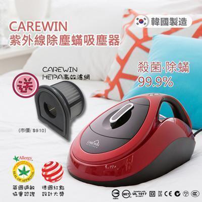 carewin 紫外線除塵蟎吸塵機 hc-600 贈hepa濾網 from 松果購物 at SHOP.COM TW