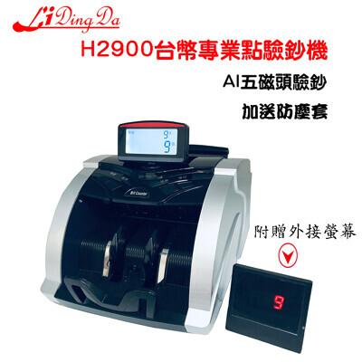 Li Ding Da H-2900專業型點驗鈔機/驗鈔機/點鈔機/數鈔機(送外接顯示器) from 松果購物 at SHOP.COM TW