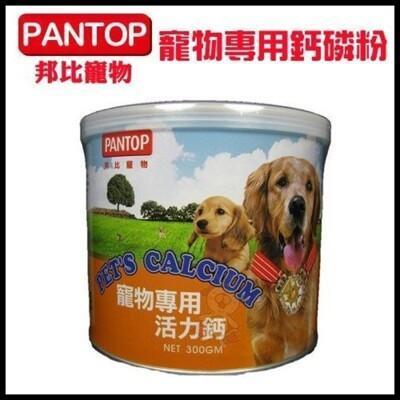 邦比鈣磷粉300g‧提高食物吸收率 特價280元 from 松果購物 at SHOP.COM TW