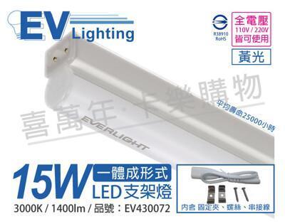 everlight億光 led 15w 3尺 3000k 黃光 全電壓 支架燈 層板燈 from 松果購物 at SHOP.COM TW