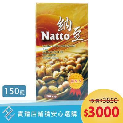亞米貝比納豆酵素膠囊150錠/瓶 from 松果購物 at SHOP.COM TW