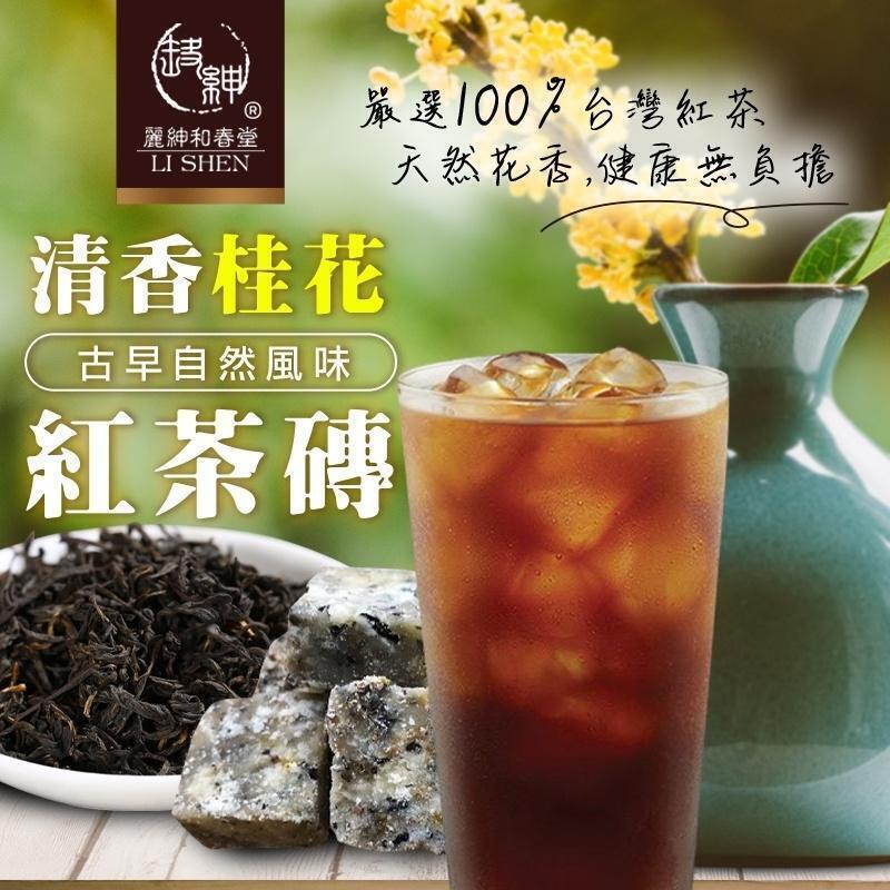 和春堂 - 清香桂花紅茶磚 from TANPOPO生活品物 at SHOP.COM TW