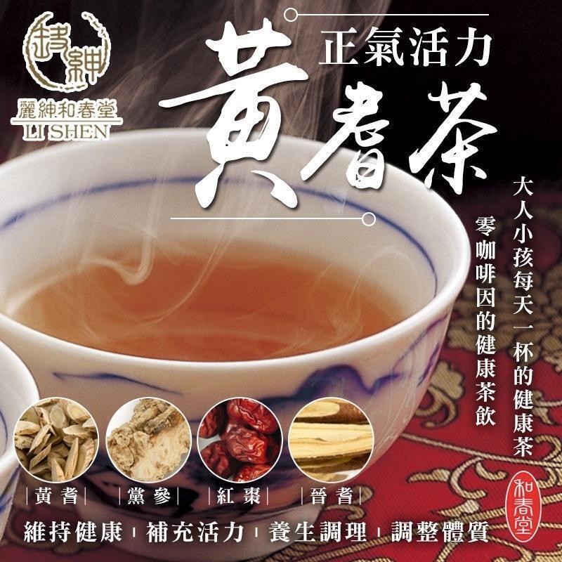 和春堂 - 正氣活力黃耆茶 from TANPOPO生活品物 at SHOP.COM TW