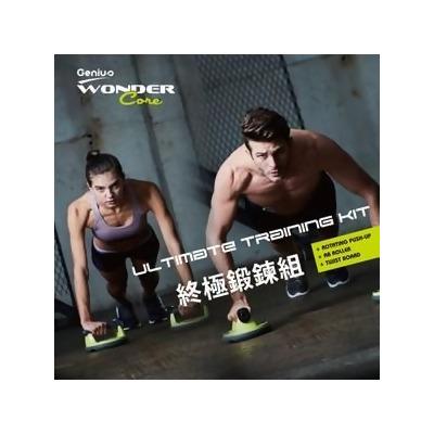 [特價]Wonder Core Genius「終極鍛煉組」 from 特力+購物網 – 特力屋+特力和樂(HOLA) at SHOP.COM TW