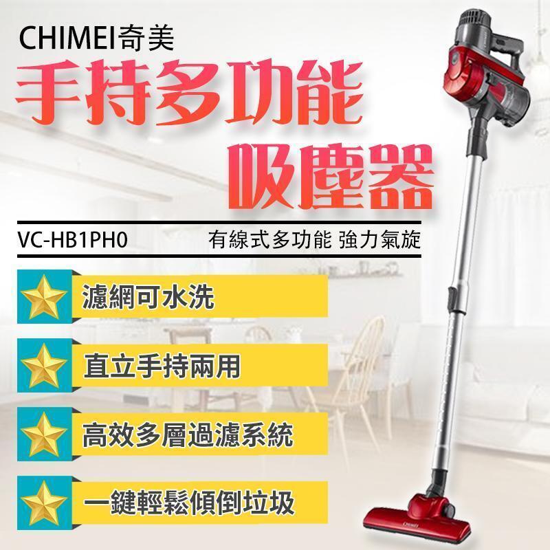 CHIMEI奇美手持多功能強力氣旋吸塵器VC-HB1PH0 from 尚青購 at SHOP.COM TW
