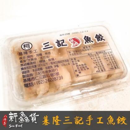 【基隆三記手工魚餃】 from freshseafood at SHOP.COM TW