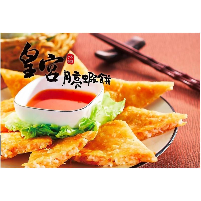 【皇宮月亮蝦餅-附沾醬】 from freshseafood at SHOP.COM TW