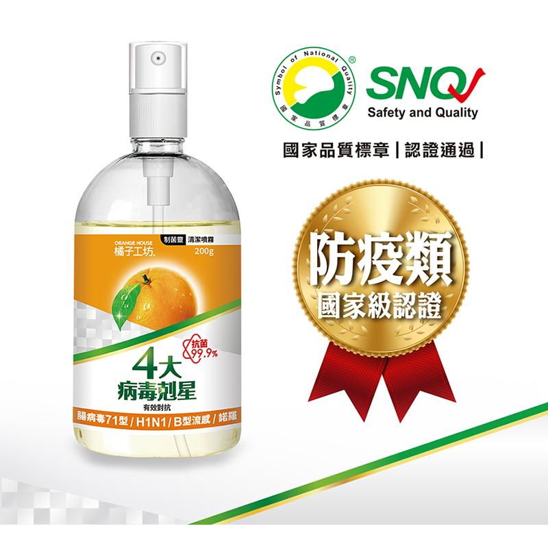 橘子工坊制菌靈清潔噴霧 from 家樂福線上購物網 at SHOP.COM TW