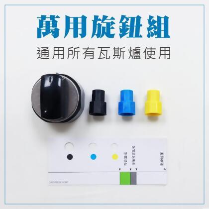 e+自動關-萬用旋鈕 (通用於所有瓦斯爐軸心) from 家呷 at SHOP.COM TW
