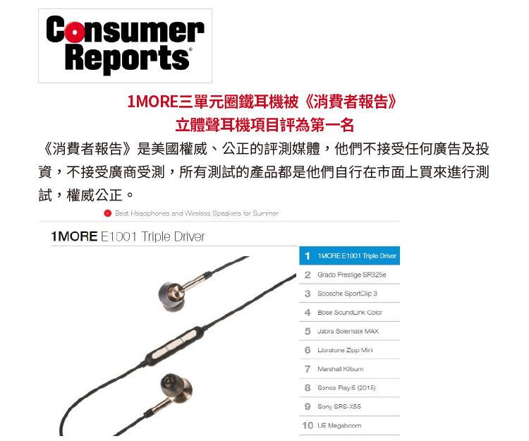 1More E1001 Triple Driver In Ear Headphone 香港行貨