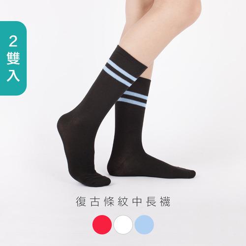 條紋中長襪【2雙組】