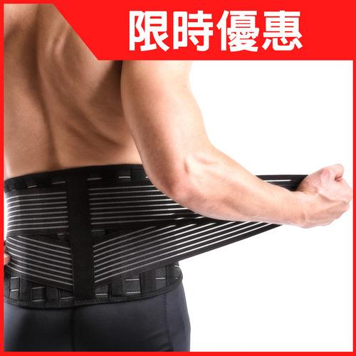 護腰商品-Vital Salveo防護鍺9吋護腰