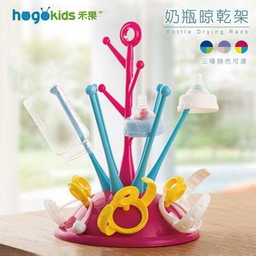 嬰兒奶瓶瀝水架 禾果奶瓶晾乾架收納器【HK4125】