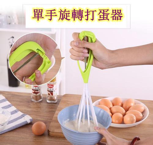 單手旋轉打蛋器