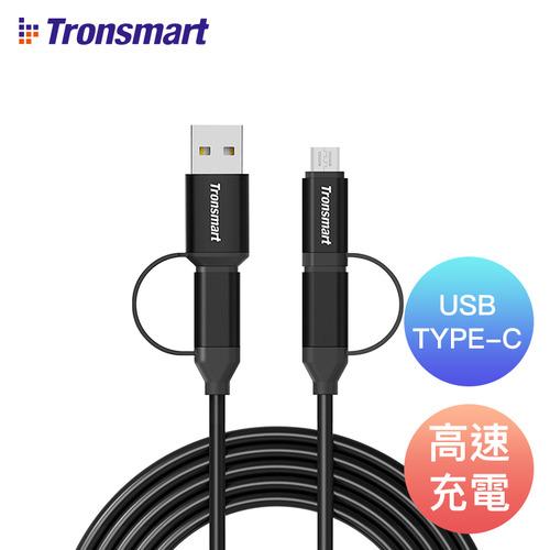 高通 USB TYPE-C 充電 傳輸線 多功能 四合一