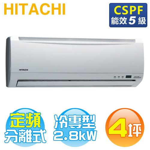 HITACHI 日立 ( RAS-28UK / RAC-28UK ) 4坪 定頻冷專一對一分離式冷氣