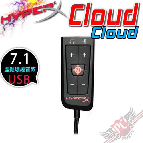 PC PARTY HyperX Cloud 7.1虛擬環繞音效USB音效卡