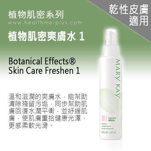 MARY KAY 玫琳凱*植物肌密系列*植物肌密爽膚水 1 (乾性皮膚適用)【哈咪家】HealthMe+