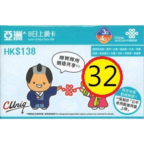 中國聯通 4G/3G 2GB亞洲^上網卡
