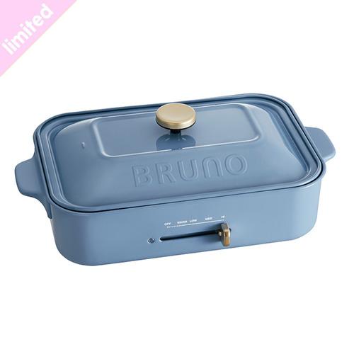 Bruno 多功能電熱鍋(ASH BLUE)