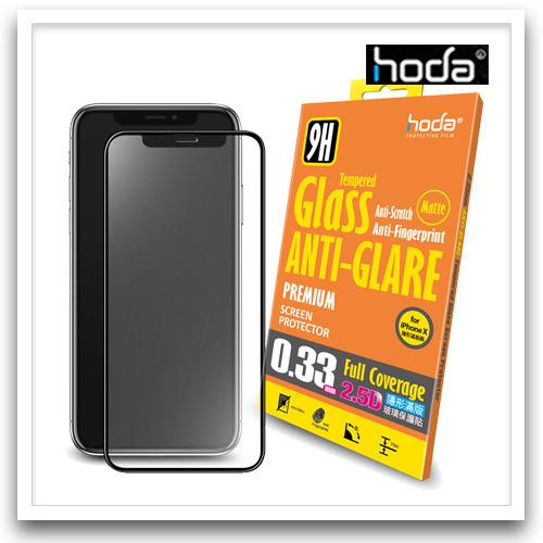 hoda iPhone X / XS / XS Max 防眩光 2.5D霧面隱形滿版保護貼