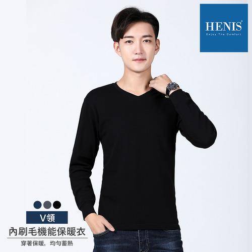 HENIS內刷毛機能保暖衣(V領)