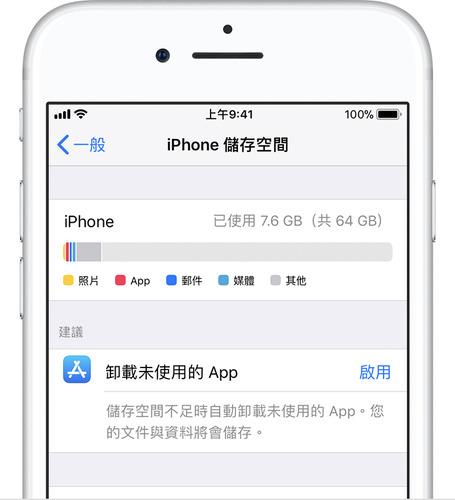 iPhone已經安裝的APP出現閃退情況怎麼辦?詳細操作入內