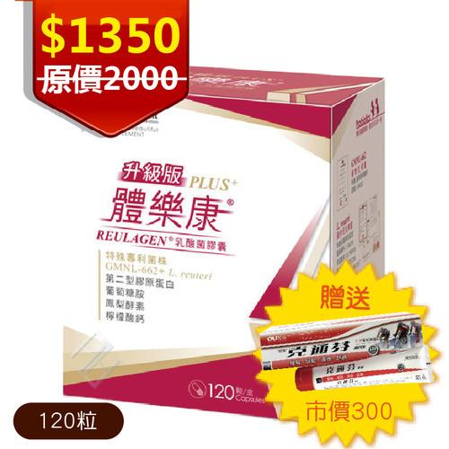 景岳體樂康 乳酸菌膠囊120顆/盒