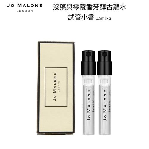 Jo Malone 沒藥與零陵香芳醇古龍水 1.5mlx2入 針管小香 試管香水 母親節推薦