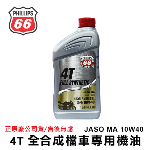 Phillips 66 4T JASO MA 10W40 全合成檔車專用機油