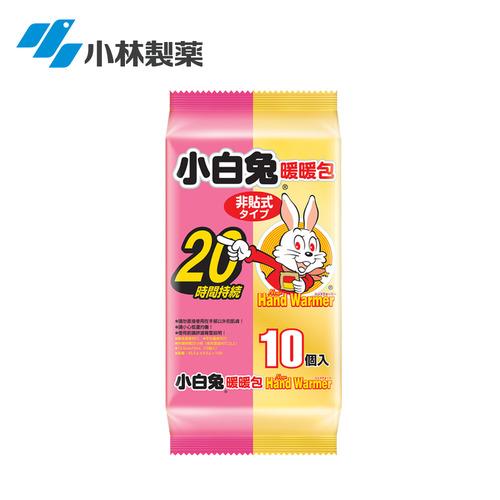 小白兔 手握式暖暖包(20hr/10入) KO1914