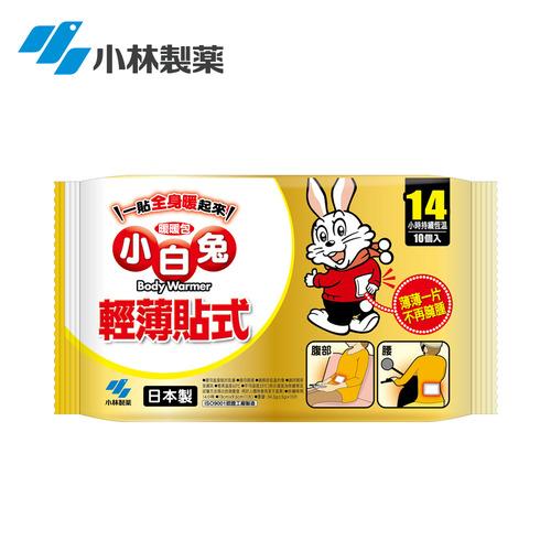 小白兔 輕薄貼式暖暖包(14hr/10入) KO3620