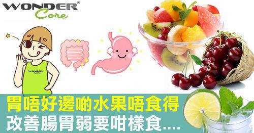 胃不好。哪些水果不能吃?一文給你說清