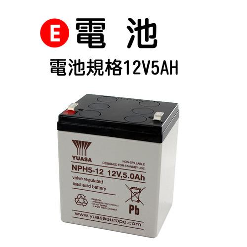 [兒童電動車專用]臺製電池 (12V/5AH)- 聰明媽咪婦嬰用品生活館