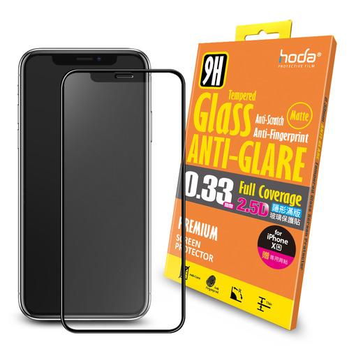 hoda【iPhone XR 6.1吋】2.5D隱形滿版防眩光9H霧面鋼化玻璃保護貼