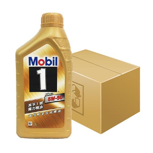 【機油】Mobil 美孚1號 5W50 魔力 全合成機油 (12瓶1箱)