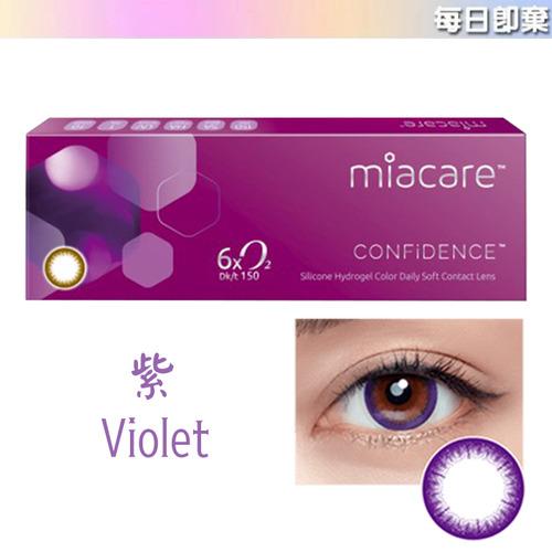miacare CONFiDENCE 綻美(紫)矽水凝膠每日即棄彩色隱形眼鏡 |一盒10片