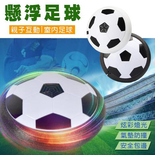 懸浮足球-可在室內玩的足球