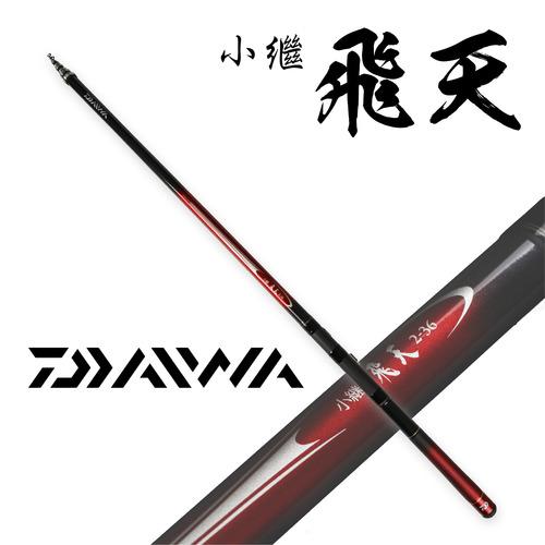 DAIWA 小繼飛天 短磯釣竿 2號/3號-300/330/360/390